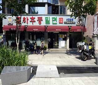 [부산/서면] 춘하추동 밀면/부산 밀면 맛집/시원한 밀면 한그릇!