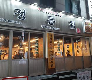애막골 핫플 돼지김치구이 정통집
