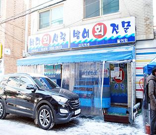 홍대 횟집 / 연남동 맛집 추천 :) 연남동 바다회사랑