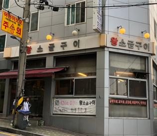 학동사거리 논현동 고깃집 왕소금구이 오래된 맛집
