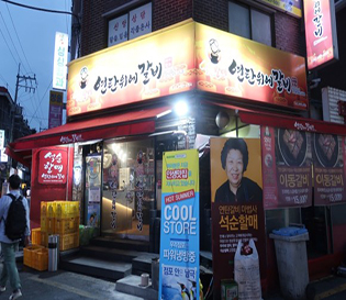 미아갈비/미아역 맛집 : 석순할매 연탄위에 갈비 다녀왔어요~