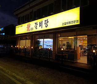 양평 갈비찜 전문점 / 공흥리 용갈비탕