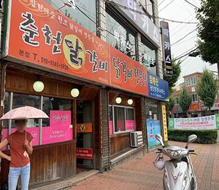 진주맛집 아주머니가 친절한 진주 봉곡동 맛집 춘천닭갈비