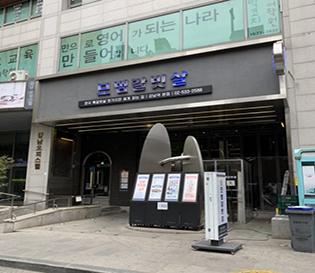 강남 점심 맛집 추천 : 모범갈빗살 한우 육회비빔밥