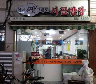 부천 제육볶음 / 부천대 밥집 시골밥상
