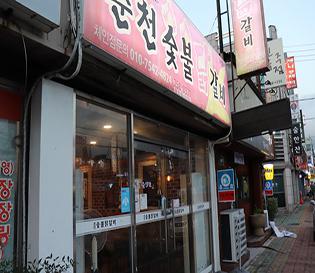 진주맛집 불향가득한 두툼한 진주 하대동 맛집 추천