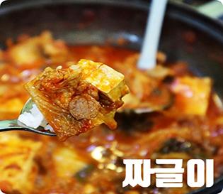 고양 짜글이 맛집 동산동 삼송묵은지