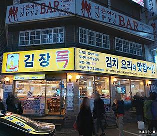 홍대 밥집 김치찜 김치찌개는 김장독이지!