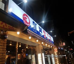 [성수동 맛집] 마봉양꼬치에서 대왕왕꼬치랑 칭따오~~