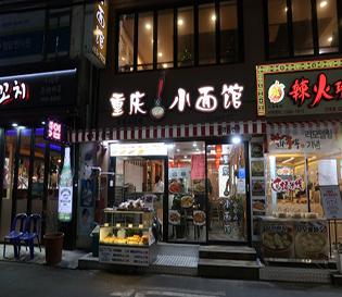 슈돌 개리 중국집/건대맛집 중경소면관