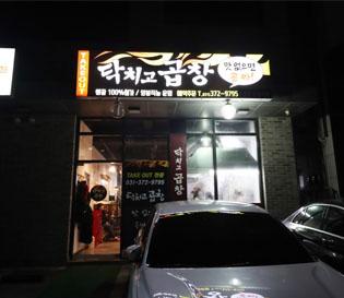 동탄 맛집 닥치고곱창 동탄신리천점 여기가 진짜 맛있어!