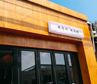 제주공항 근처 맛집, 딱새우김밥은 제주시 새우리 !