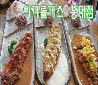 홍대돈까스맛집 홍대데이트코스추천 : 이끼롤까스 홍대점~!