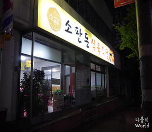 광주소고기맛집 화정역맛집 > 화정동 소판돈 식육식당