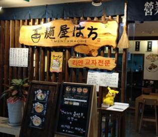 [멘야하치] 정자동맛집 일본라멘 멘야하치