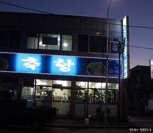 [ 축항 ] 강릉맛집 신선하고 살이 오동동한 아귀찜