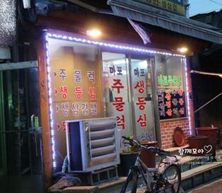 용두동 맛집 마포주물럭은 함께모아 가족모임장소