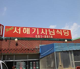 [경기도맛집]여전히맛있는그집,서해기사님식당