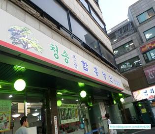 연희동 맛집 청송함흥냉면