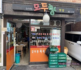 [모두랑]구의 맛집, 구의역 근처 저렴한 즉석떡볶이집!