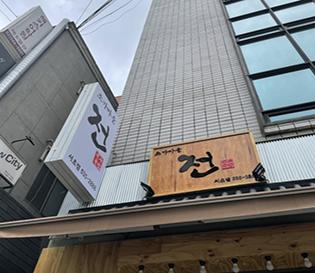 [강남] 전집 초가마을에서 국밥 먹고왔어요