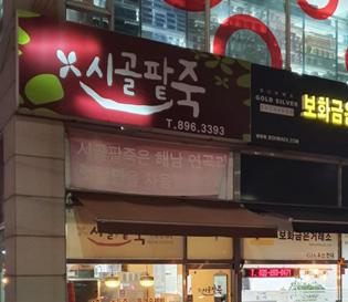 성복역 팥죽 맛집 -