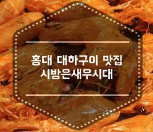 홍대 대하구이 시방은새우시대(시방새)