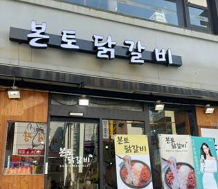 강남 닭갈비 맛집 : 본토닭갈비 강남점 솔직후기