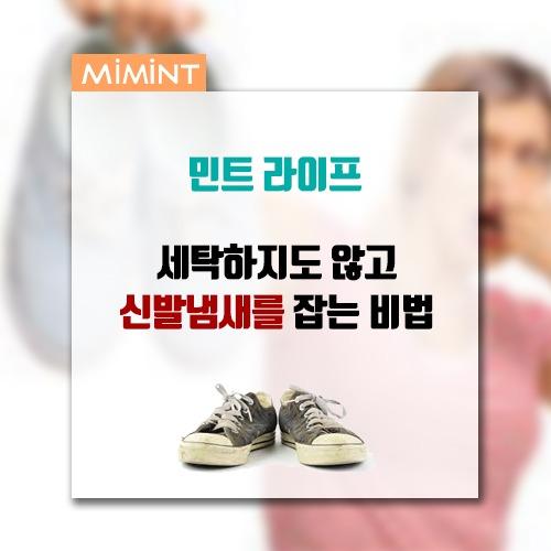 신발냄새 표지 복사.jpg