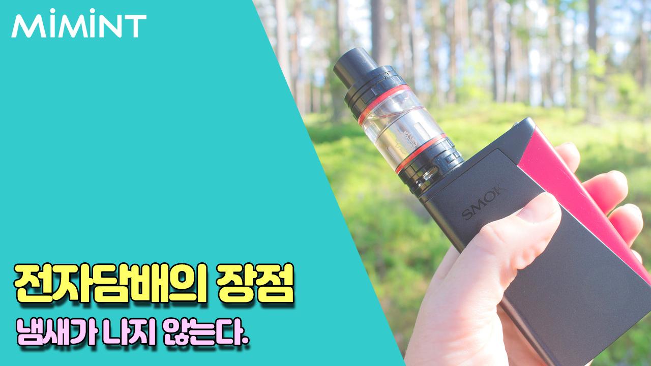 전자담배3.jpg