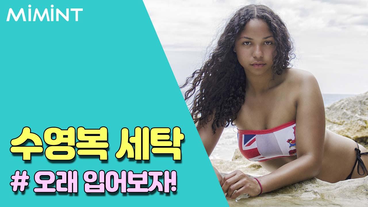 수영복 타이틀.jpg