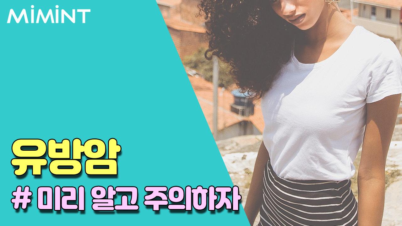 유방암 타이틀.jpg