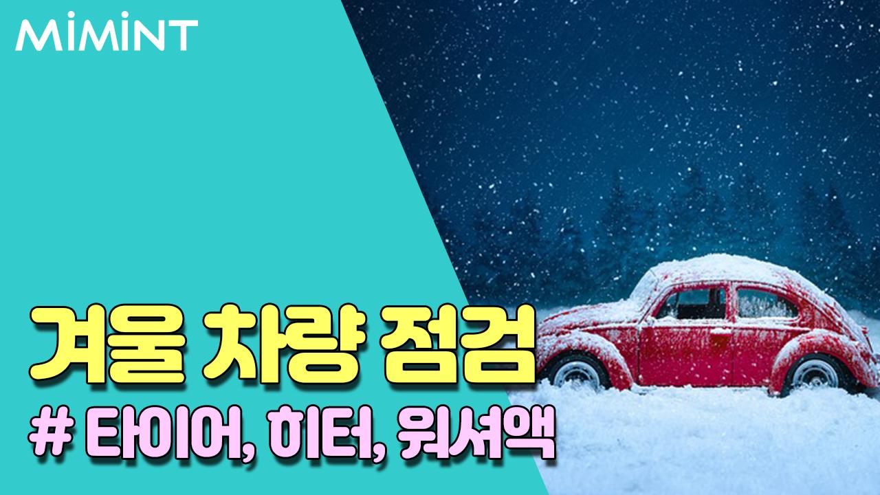 겨울철 미리 준비하는 차량 점검!