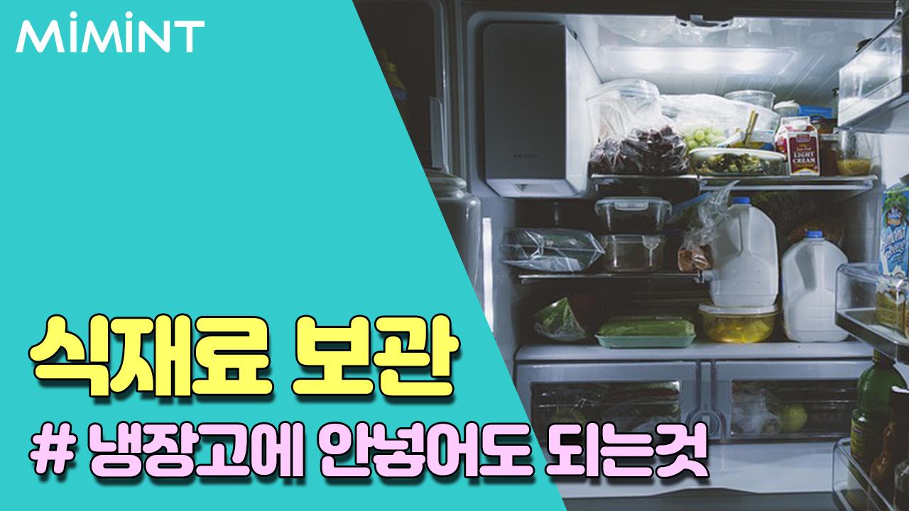 냉장고에 보관 안해도 되는 음식들!