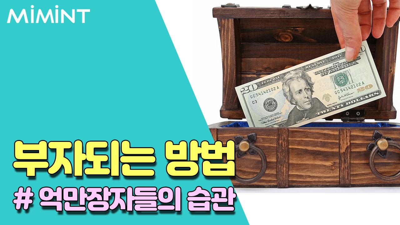 부자들의 특징, 억만장자들의 생활습관
