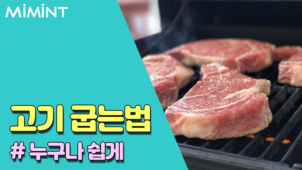 고기 못굽는다는 사람들 보여줘야할 고기 잘굽는 꿀팁!