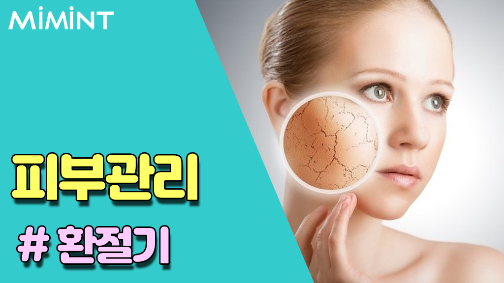 일교차가 큰 환절기 피부관리법