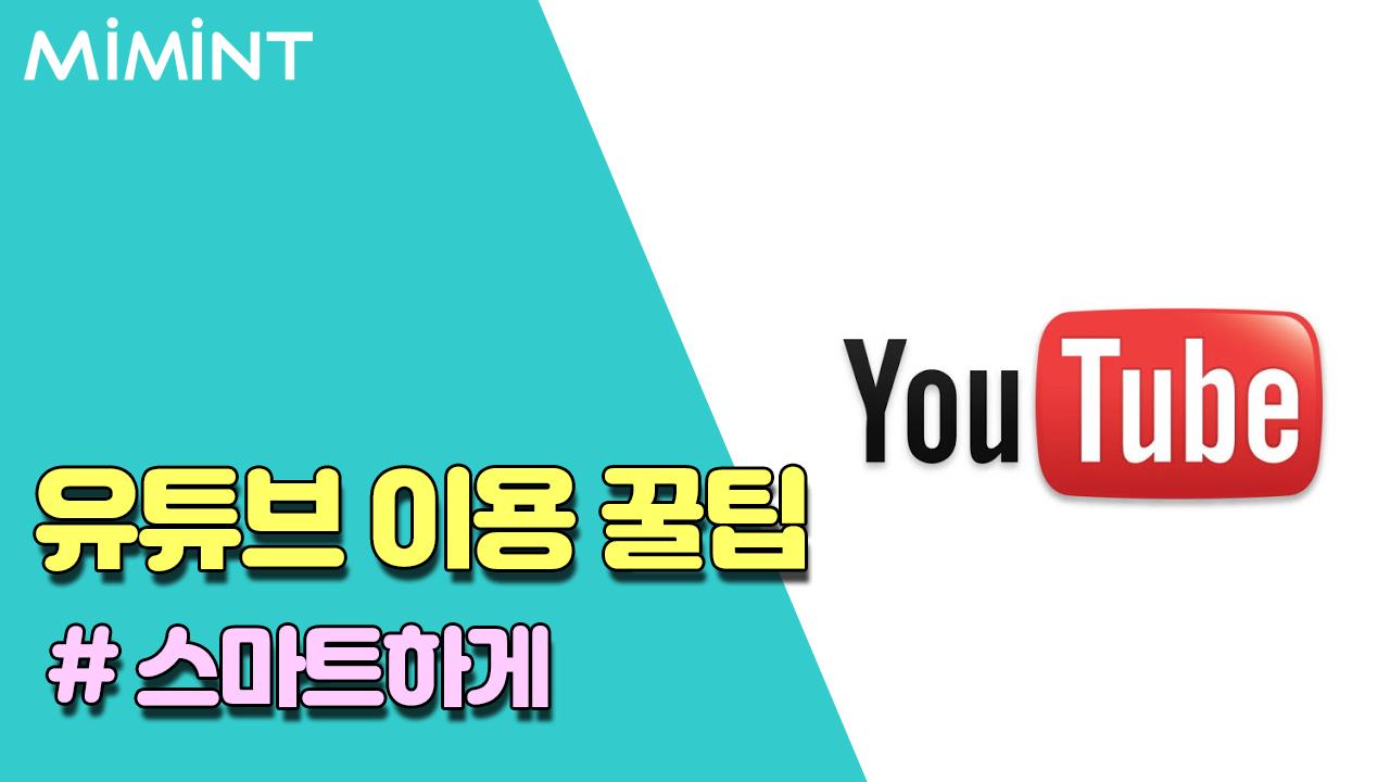 스마트하게 유튜브 이용하는 꿀팁!