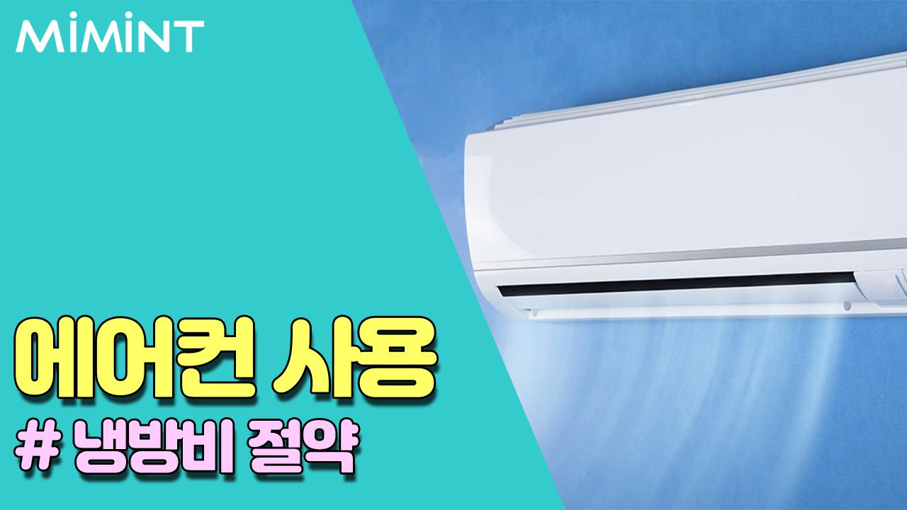 여름 에어컨 똑똑하게 사용해 냉방비 줄이기!