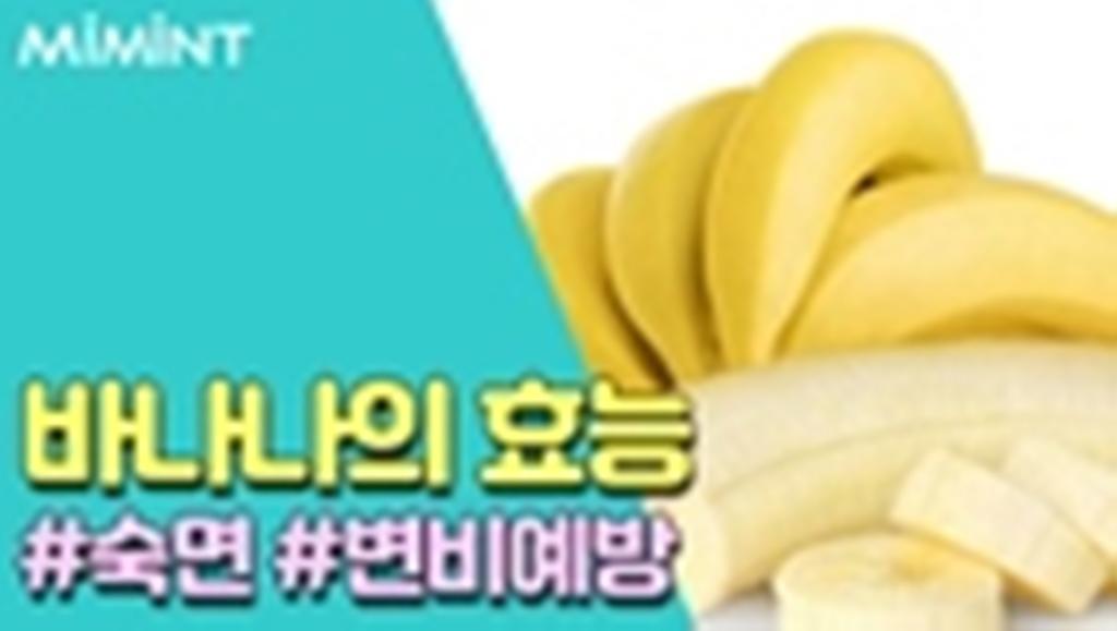 바나나의 효능