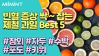 빈혈 증상 싹~ 잡는 제철 과일 BEST 5