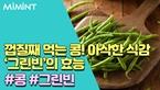 껍질째 먹는 콩! 아삭한 식감 '그린빈'의 효능