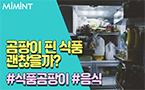 곰팡이핀 음식 떼어내면 먹어도될까?