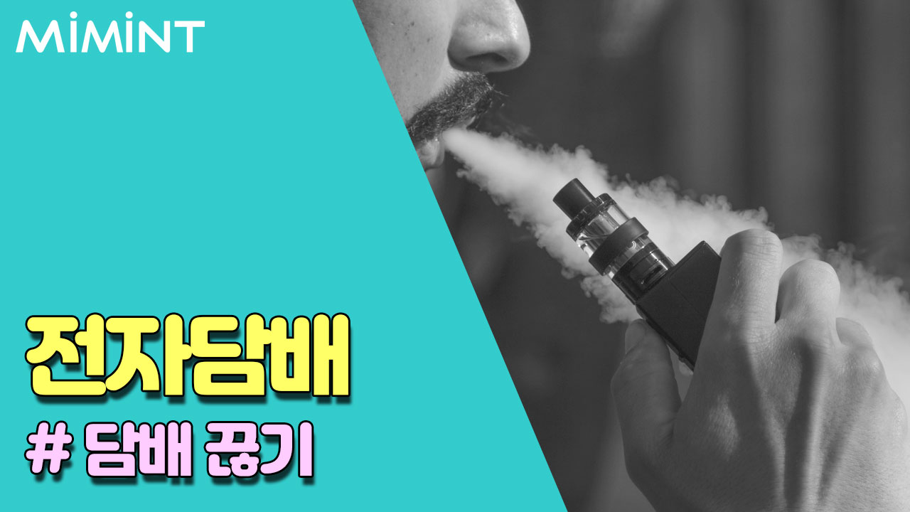 전자담배가 중독이 되는 이유