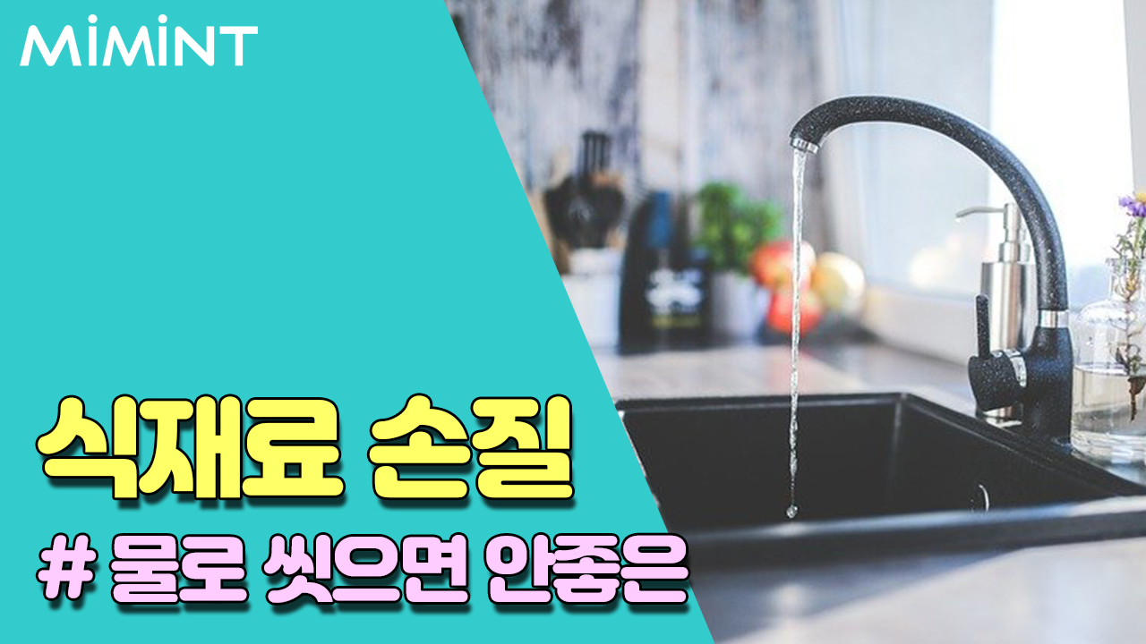 물로 씻으면 안되는 식재료들