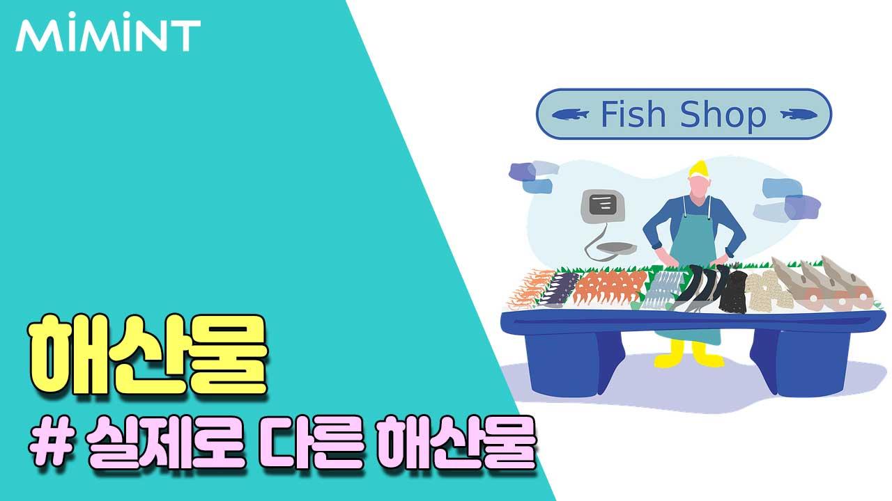 당신이 먹은 해산물은 사실 다른 해산물이다.