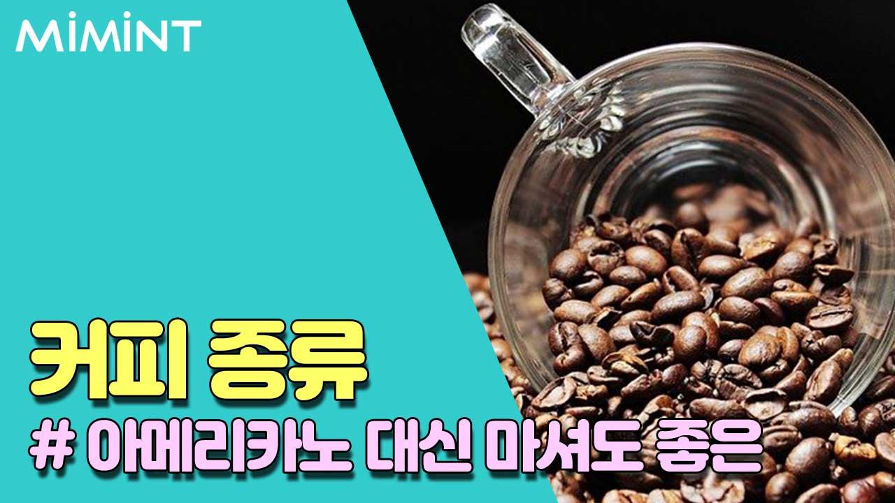 아메리카노 대신 마시면 좋을 커피종류!