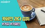 카페인 과다 섭취하면 안되는 질병 !