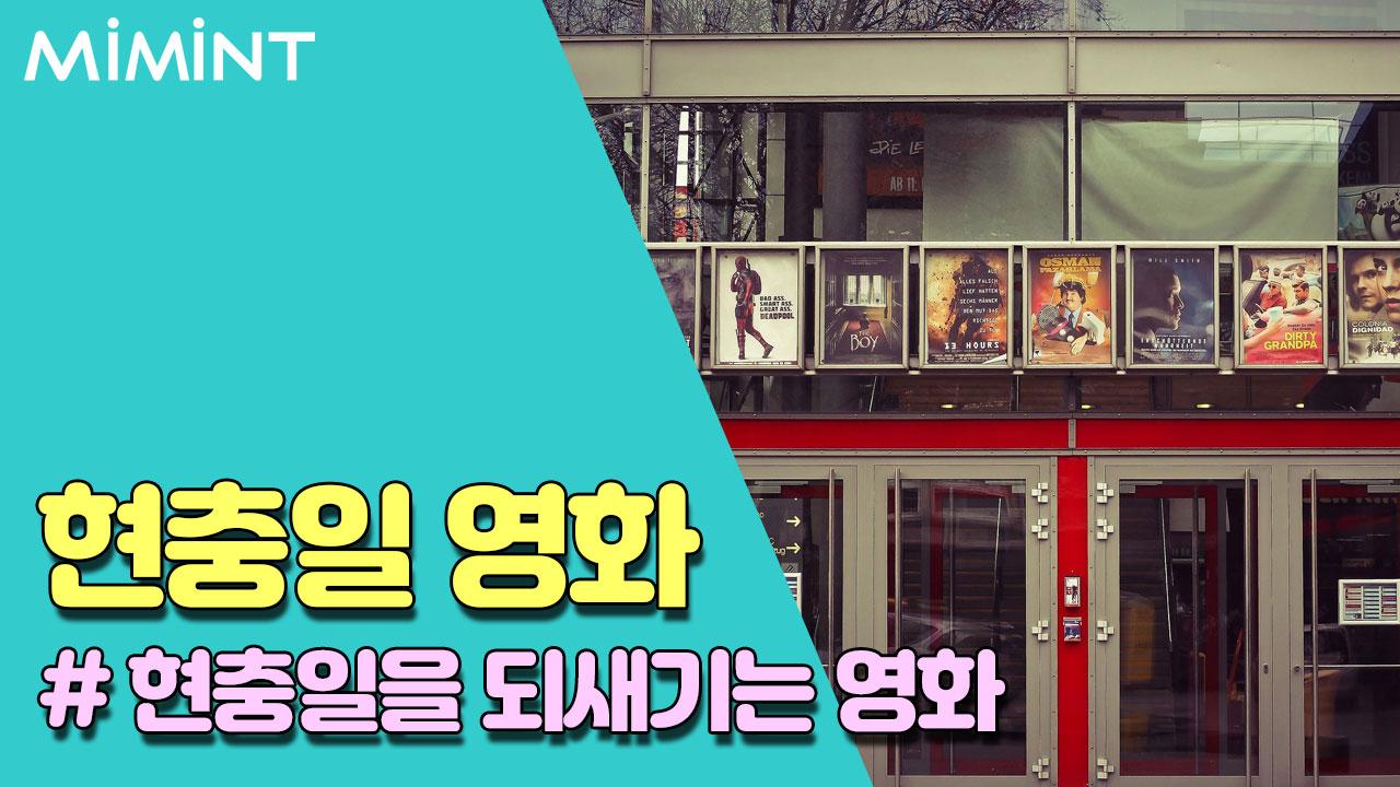 현충일을 되새기는 영화 추천리스트!