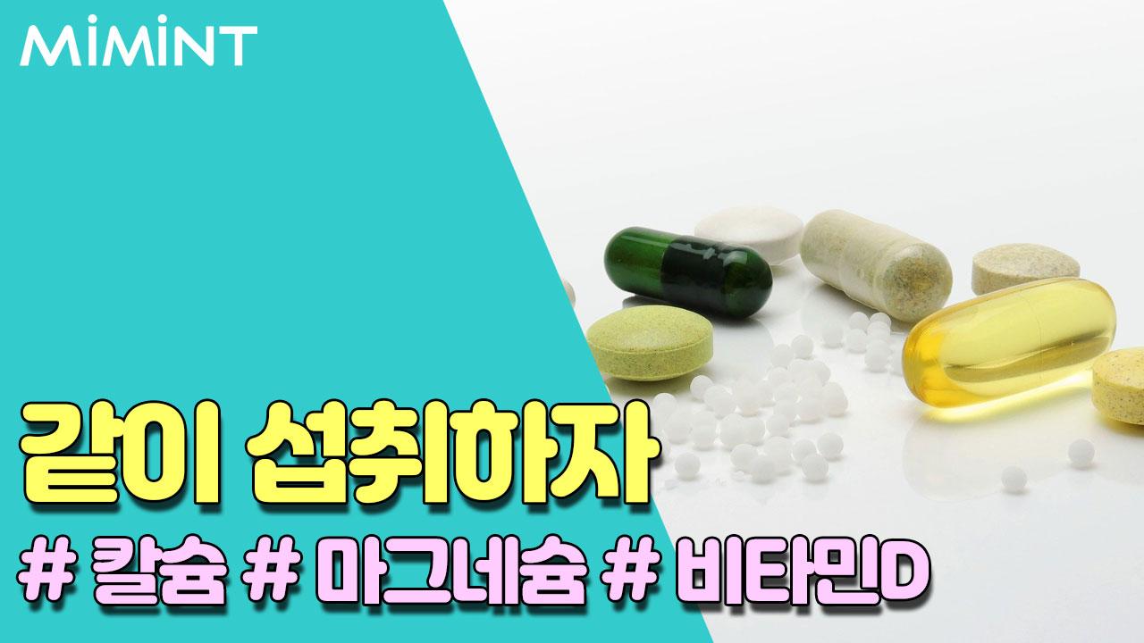 칼슘과 마그네슘, 비타민D를 같이 먹어야 하는 이유